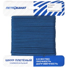 Wicker cord Universal, 20 m. On the card; 3 mm; blue