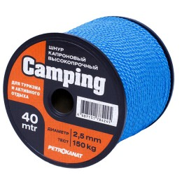 Braided Camping cord, blue, diameter 2 mm, test 80 kg, length 50 m