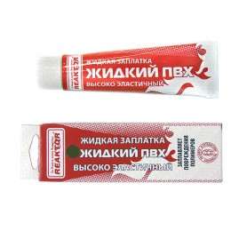 Liquid PVC, Reactor, tube 15 ml .; Khaki (High Elastic Liquid PVC Patch)