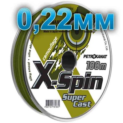 Fishing line X-spin Camouflage; 0.22 mm; 4.5 kg test; length 100 m, article Z0000004919, production Петроканат (Россия)