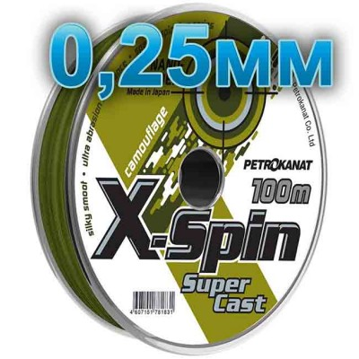Fishing line X-spin Camouflage; 0.25 mm; 5.5 kg test; length 100 m, from: Петроканат (Россия)