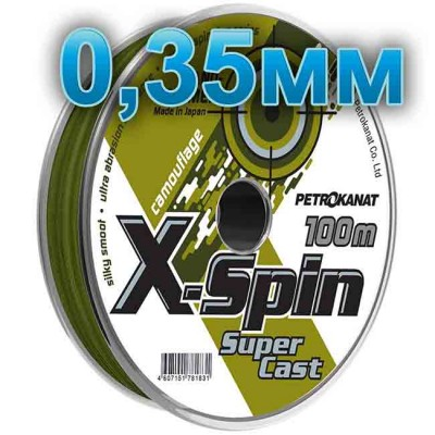 Fishing line X-spin Camouflage; 0.35 mm; test 12 kg; length 100 m, article Z0000004924, production Петроканат (Россия)