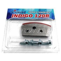 Ножи INDIGO-120(R) правое вращение